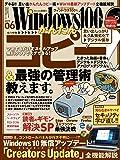 Windows 100% 2017年 06月号 [雑誌]