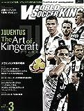 WORLD SOCCER KING (ワールドサッカーキング) 2019年 03 月号 [雑誌]