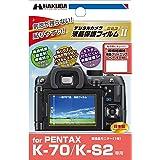 HAKUBA デジタルカメラ液晶保護フィルムMarkII PENTAX K-70 /K-S2 専用 DGF2-PTK70