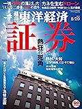 週刊東洋経済 2015年6/20号 [雑誌]