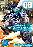 機動戦士ガンダム外伝 ザ・ブルー・ディスティニー(6) (角川コミックス・エース)