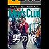 メンズクラブ 2017年 08月号 [雑誌]