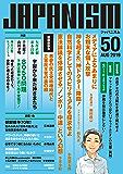 ジャパニズム 50 (青林堂ビジュアル)