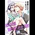 この恋テイクアウトで(3) この恋テイクアウトで(コミック版) (TL☆恋乙女ブック)