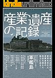 産業遺産の記録 三才ムック vol.560