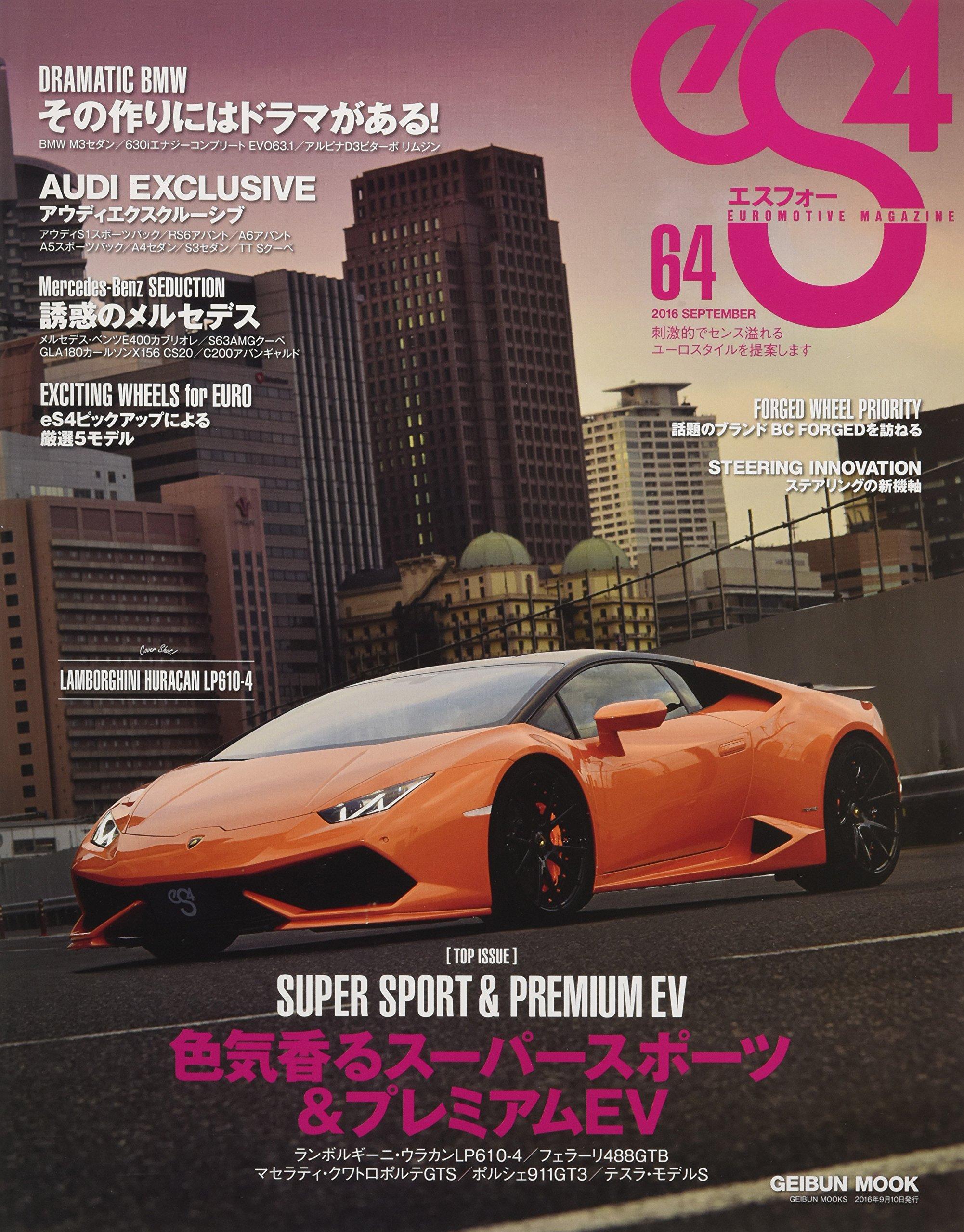 eS4 No.64 ~ Japanese Car Magazine 2016 Issue [JAPANESE EDITION] SEP 9 PDF