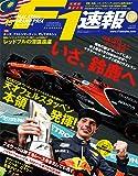 F1速報 2017年 10/12号 第15戦マレーシアGP