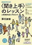 こころをよむ 〈聞き上手〉のレッスン―人間関係を良くするヒント (NHKシリーズ)