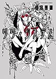 リリィシステム (ヤングキングコミックス)