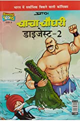 Chacha Chaudhary Digest -2 (Hindi) Paperback