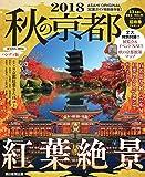 秋の京都 2018【ハンディ版】 (アサヒオリジナル)