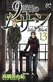 9番目のムサシ サイレント ブラック(13) (ボニータ・コミックス)