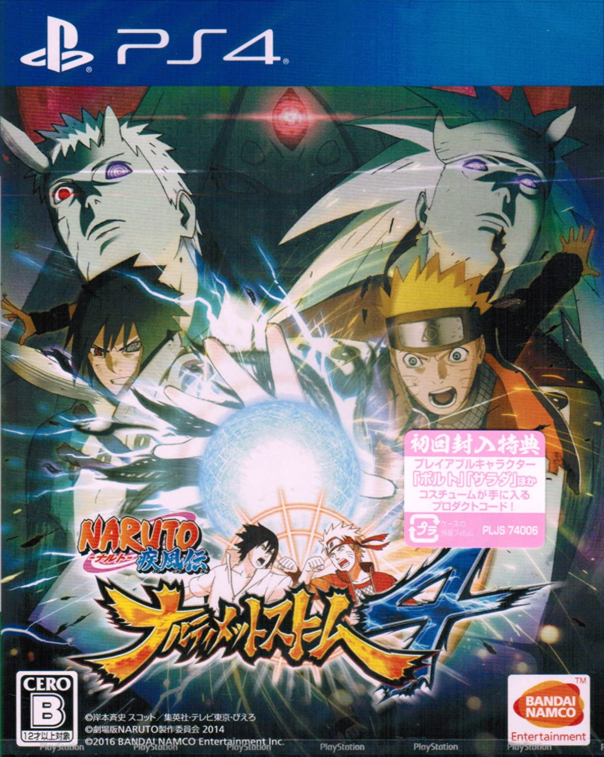 Amazon.com: PS4 - Naruto Shippuden Narutimate Storm 4 with ...