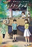 カントリーガアル「トライアンソロジー~三面鏡の国のアリス~」より(2)(完) (ビッグガンガンコミックス)
