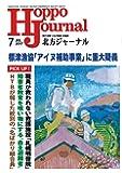 北方ジャーナル 2017年7月号[雑誌]
