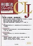 刑事法ジャーナル〈第42号(2014年)〉