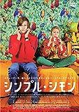 【Amazon.co.jp限定】シンプル・シモン(ポストカード付) [DVD]