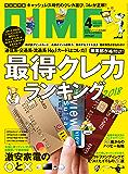 DIME (ダイム) 2018年 4月号 [雑誌]