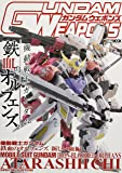 ガンダムウェポンズ 機動戦士ガンダム鉄血のオルフェンズ 新しい血編 (ホビージャパンMOOK 802)