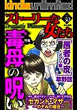 ストーリーな女たち Vol.30 毒母の呪い [雑誌]