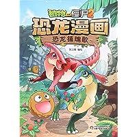 恐龙漫画(恐龙镇魂歌)/植物大战僵尸
