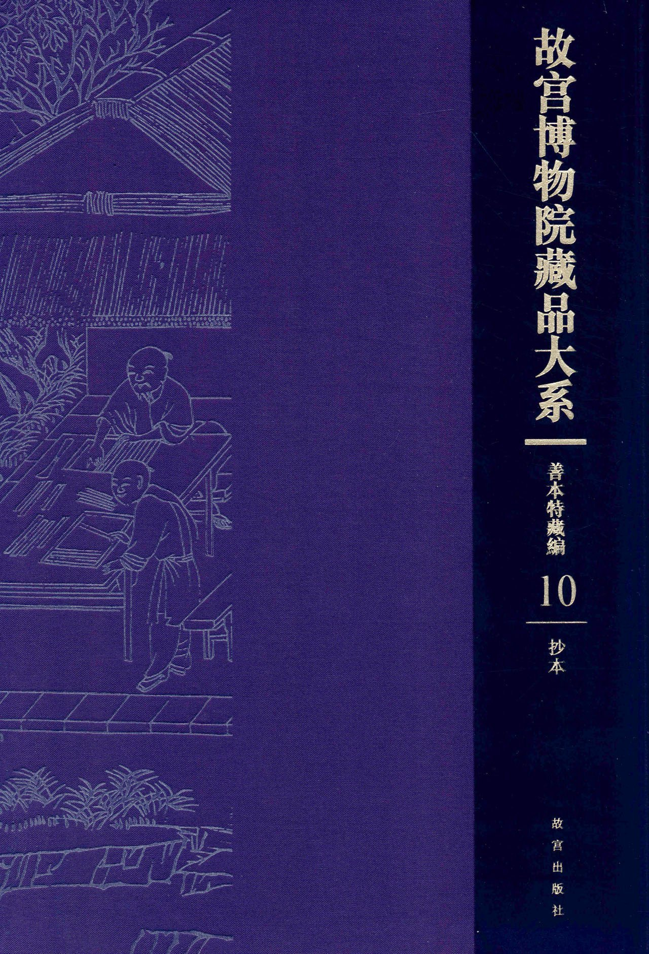 Read Online Compendium of Collections in the Palace Museum Rare Books and Special Archives(Chinese Edition) ebook