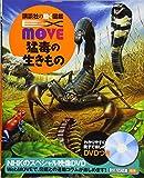 EX MOVE 猛毒の生きもの (講談社の動く図鑑MOVE)