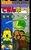 できんボーイ(4) (マンガ茅舎)