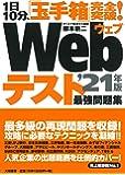 1日10分、「玉手箱」完全突破! Webテスト 最強問題集'21年版