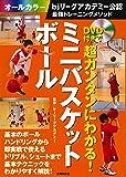 DVD付きで超カンタンにわかる! ミニバスケットボール ―bjリーグアカデミー公認 最強トレーニングメソッド (最初の1冊)