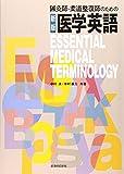 鍼灸師・柔道整復師のための医学英語