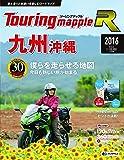 ツーリングマップル R 九州 沖縄 2016 (ツーリング 地図 | マップル)