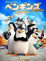 ペンギンズ FROM マダガスカル ザ・ムービー (吹替版)