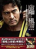 臨場 劇場版 オフィシャルブック (TOKYO NEWS MOOK 301号)