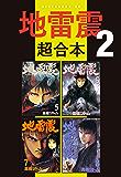 地雷震 超合本版(2) (アフタヌーンコミックス)