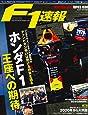 F1速報 2020年 1/30号 2020年 新年情報号