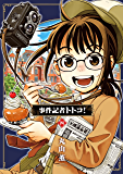 事件記者トトコ! 4 (HARTA COMIX)