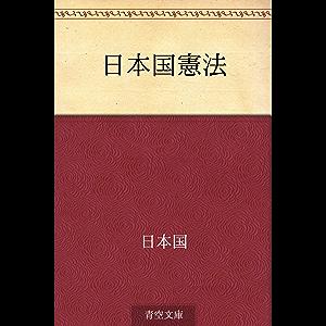 Nihonkoku kenpo (Japanese Edition)
