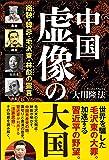 中国 虚像の大国 ―商鞅・韓非・毛沢東・林彪の霊言―
