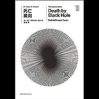 第一推动丛书·宇宙系列:死亡黑洞(新版)(《时代周刊》百位世界最有影响力的人、出色的自然教师,亲切讲述宇宙探索与生命之谜的挑战)