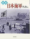 図説 日本海軍