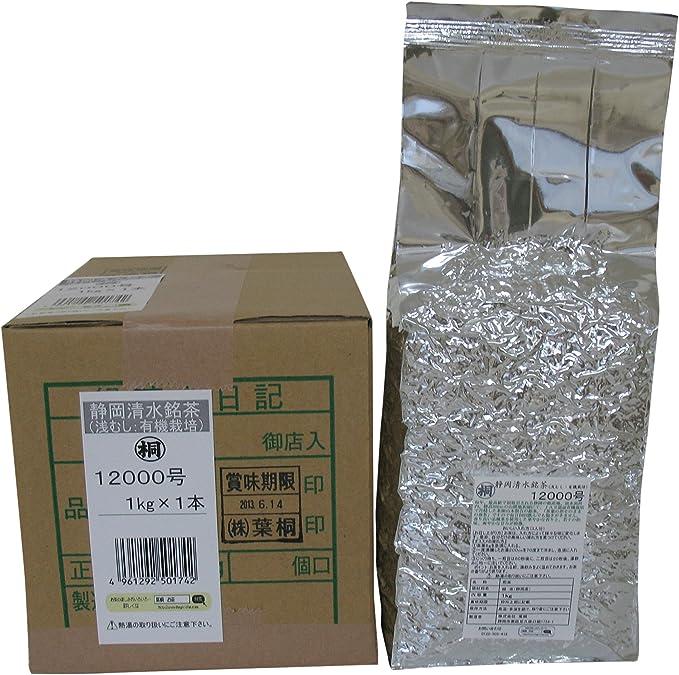 葉桐 静岡清水銘茶(浅むし:有機栽培)12000号 1kg
