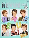 TAKARAZUKA REVUE 2015 (タカラヅカMOOK)
