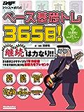 ベース基礎トレ365日! ベース・マガジン