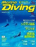 Marine Diving (マリンダイビング) 2019年10月号NO.660 [雑誌]