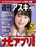 週刊アスキー No.1127 (2017年5月23日発行) [雑誌]