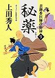 表御番医師診療禄9 秘薬 (角川文庫)