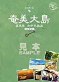 島旅 02 奄美大島(奄美群島1)【見本】 (地球の歩き方JAPAN)