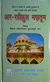 Buy The Holy Quran: Hindi Transliteration with the Original Arabic