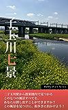 二子玉川七景 〜「Paddyウォーク」シリーズ〜